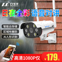 Smart Wireless WiFi mobile phone remote monitor home outdoor outdoor HD night vision network set camera