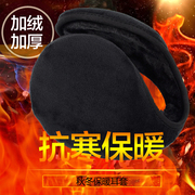 Autumn and winter warm Earmuffs Ear bag ms.man earmuffs cover the ears after wearing ear type thickened ear cap Plush warm ear cover