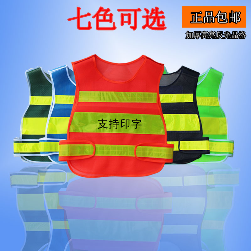 cheap Purchase china agnet Reflective vest driving school