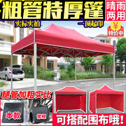 Bold corner folding outdoor advertising printing exhibition promotional activities the night market stall parking canopy shade umbrella tent