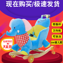 Children rocking horse Trojan baby plush toys baby rocking chair wood cradles with music men and women birthday gift