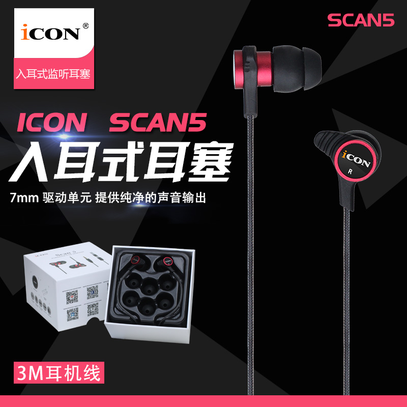 Aiken ICON SCAN5 in-ear monitor earplugs network K song recording phone YY anchor music earplugs
