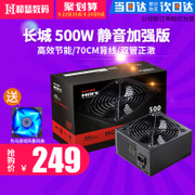 The Great Wall power HOPE6000DS PRO Deluxe Edition 500W rated power desktop computer silent power