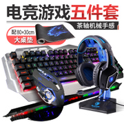 Wired keyboard and mouse game headset three piece Wrangler LOL household computer mouse mechanical hand