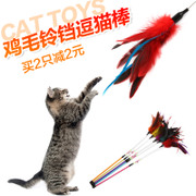 Cat cat toy pet cat cat cat supplies feather toy bucket cat cat toy bag mail
