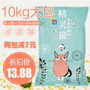 Cat litter shipping 10 kg kg elves cat sweet-scented osmanthus bentonite cat litter kitten 20 kg antibacterial deodorant cat litter