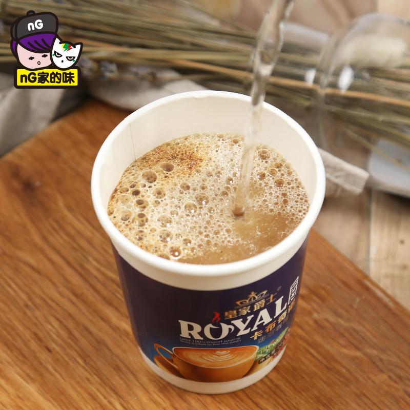 nG家的味 皇家爵士速溶花式咖啡冲饮便携随手装杯饮料卡布奇诺20g