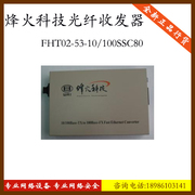 Brand new authentic correlates trading fire science and technology, fiber optic transceivers FHT02 ssc80-53-10/100