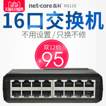 Netcore NS116 switch 16 Ethernet cable distributor deconcentrator home monitoring shunt