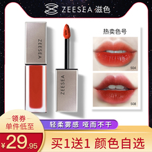 Zeesea Color Lip Glaze velvet mist matte lasting Moisturizing Lip Gloss Lipstick cheap lipstick for female students