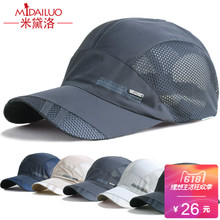 Hat male summer Korean version of the cap outdoor hat sunscreen fishing sun baseball cap mens casual breathable