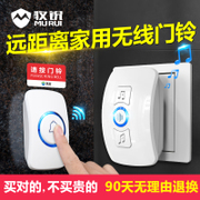 Animal husbandry sharp wireless home remote wireless doorbell doorbell with battery one to two towing a electronic remote control doorbell
