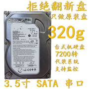 Original hard disk 320G desktop single disc blue disk hard drive 3.5 inch serial SATA computer hard disk