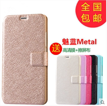 Blue metal charm mobile phone shell protection leather m1matel clamshell Meizu m57ac shatter-resistant au charm blue men and women