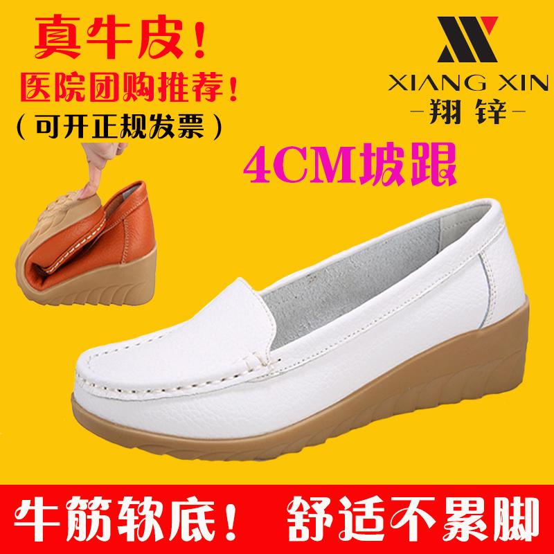 真皮春夏护士鞋白色坡跟工作鞋休闲鞋大码女鞋单鞋妈妈鞋小白鞋女
