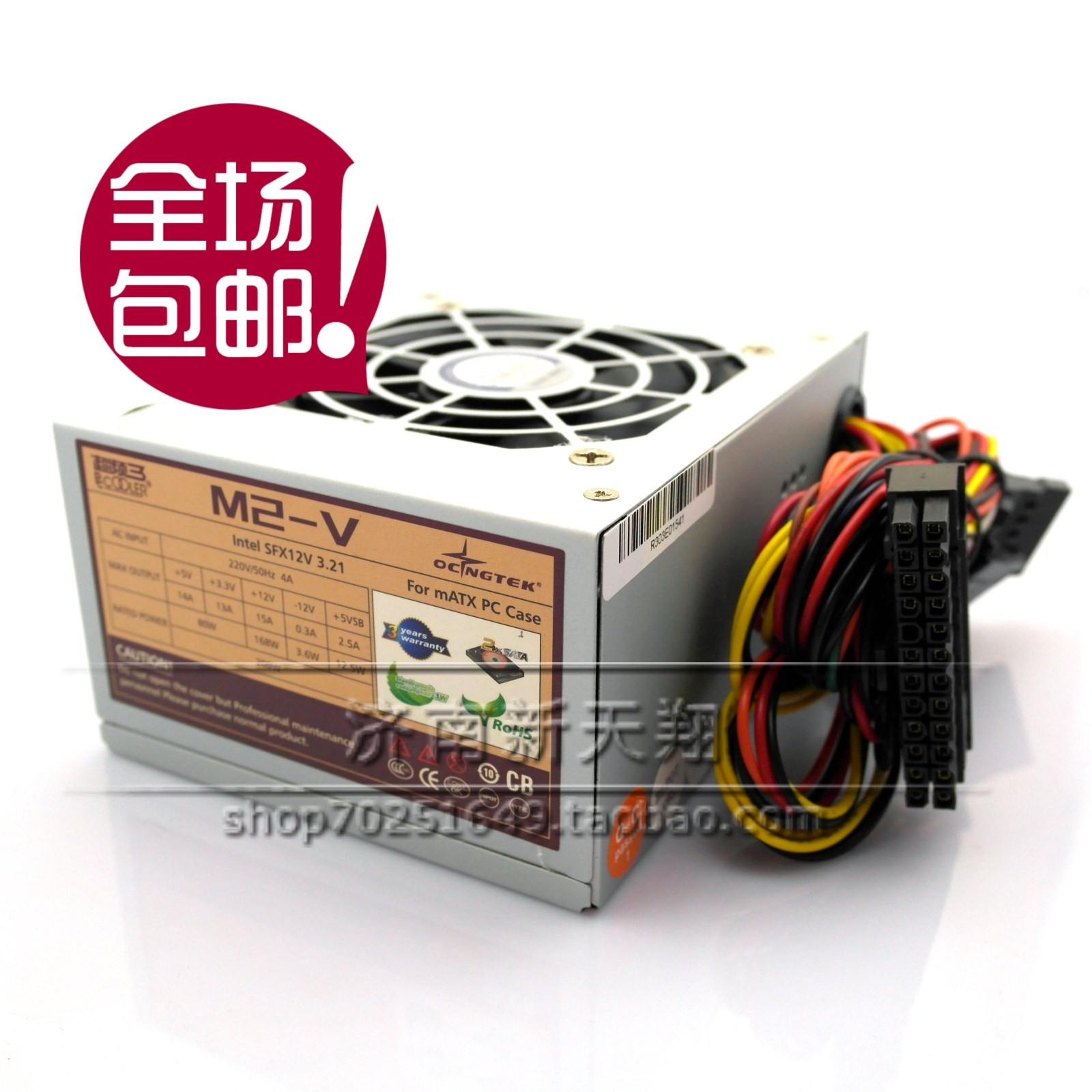 Quality goods bag mail: overclocking 3 m2 - V type chassis power supply Mute the cooling experts