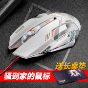 Game mechanical mouse cable mute silent lol Wrangler 4 generation computer gaming notebook optical office CF