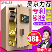 A small home office password safe fingerprint safe anti-theft steel wall bedside box 60