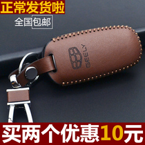 Bo boruixin Geely emgrand EC7 RS GS GL vision X6SUV car key protection Holster