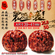 Wenwan walnut Wenwan lion head with four Ma walnut building tiger apple orchard Mantianxing heart-shaped white lion