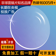 Moon lens 1.67 ultra thin aspheric radiation protection myopia lens resin lens piece 2 pieces 1.56 1.60