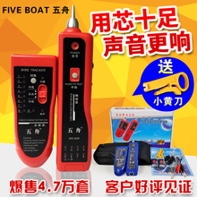 Five-ship Finder Line Finder Line Finder Line Finder Phone Line Tester Guard Line Finder