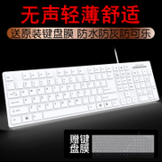 Desktop computer notebook waterproof and dustproof ultra-thin mute silent external USB home game keyboard