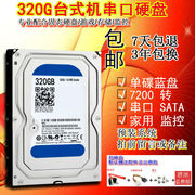 Shipping single disc 320G desktop hard drive serial SATA3 computer monitor 250G 500G blue disc mechanical support