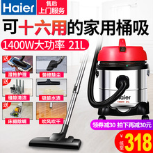 Haier Vacuum Cleaner Small Hand-held Barrel Hotel Absorber with High Suction, High Power, Dry and Wet Dual-purpose