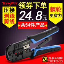 Takeoff original authentic cable clamp multi-purpose household crystal plug pliers set pressure network cable clamp tool