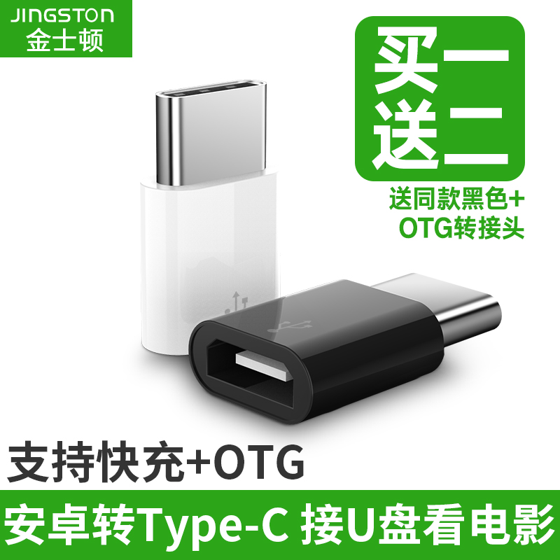 1 92] Kingston type-C adapter Android to USB mobile phone