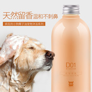 Dog shower gel Golden Retriever cat Teddy dedicated bath shampoo bath liquid disinfection mites deodorant pet supplies