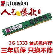 The three generation of Kingston 2G DDR3 1333 desktop memory full compatible support dual channel compatible with 1600