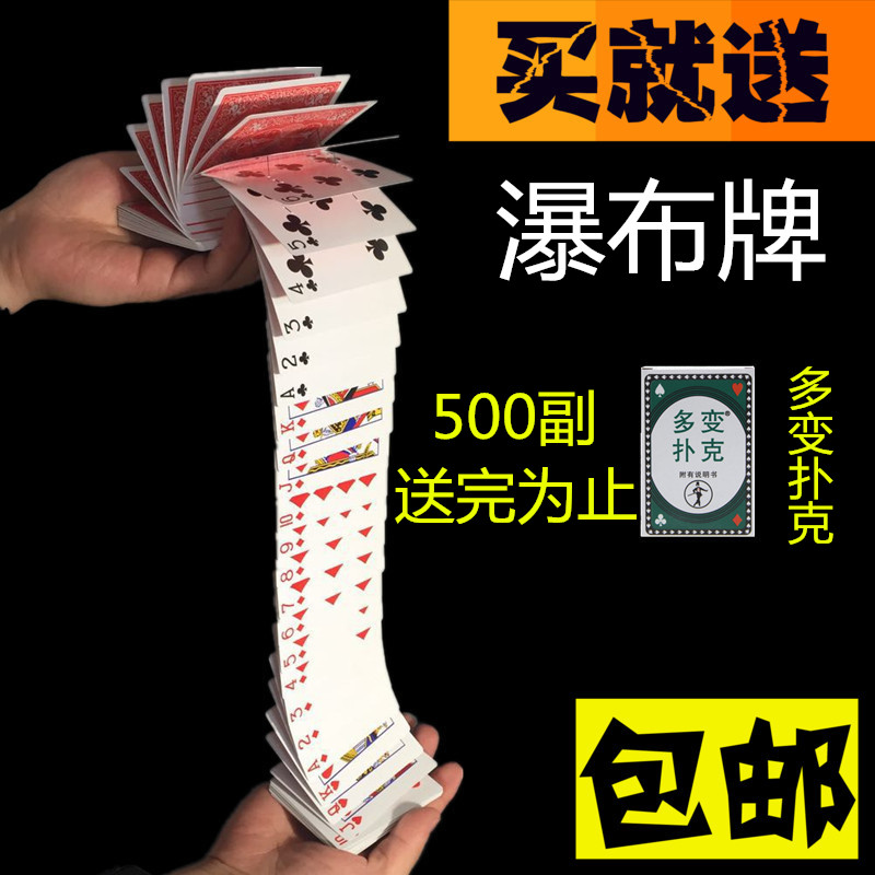 瀑布牌 单车扑克牌 舞台魔术 赌神拉牌 超炫杂技花式 魔术道具