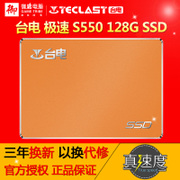 Teclast/ SD128GBS550 128G SSD SSD notebook desktop machine 120G