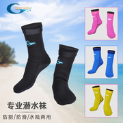 Diving socks winter swimming warm adult children men and women thickened non-slip beach stab 3MM snorkeling socks