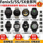 Garmin Garmin fenix5 fly when 5 5S5X outdoor optical heart rate navigation sports watch 935