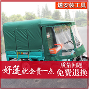 The electric tricycle battery before thick tarpaulin canopy roof shed 1.5 meters express sunshade awning