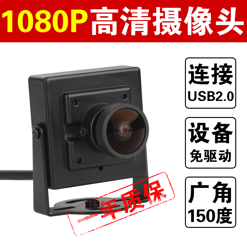 150 - degree wide Angle USB industrial-grade android 1080 p hd video surveillance video camera from meeting