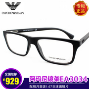 New Armani Armani Glasses frame spectacle frame myopia framework fashion men and women general EA3034