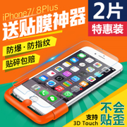 Iphone7 tempered film apple 8plus full coverage 3D 8 mobile phone 7p Nudy anti Blu ray film seven or eight