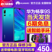 Huawei/Huawei Enjoy 9S Official Flagship Store Official Mobile Phone Price Reduction Mat Huawei Enjoy 9s New p20/Student