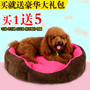 Tactic doghole washable Four Seasons General pet nest cat dog dog bed mat small dog kennel summer nest