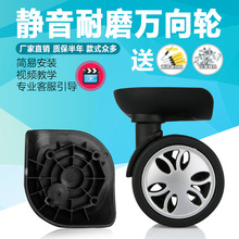 W154# 昊王 H85-3C universal wheel accessories luggage accessories caster luggage suitcase wheels wheels feet