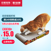 Da Taeiji's pet cat scratching cat toy cat claw large grinding corrugated paper toy cat claw plate mail bag