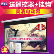 Up to 72 inch 84 inch 100 inch, 120 inch 150 inch 4:3 screen 16:9 projector remote control electric curtain machine