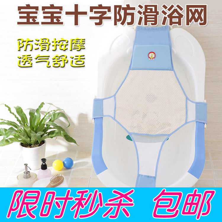 The full shipping general baby net bed cross extended non slip bath bath bed bath shower newborn net net frame