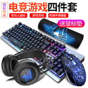 Mechanical touch keyboard and mouse headset three suit Wrangler cable notebook computer game chicken mouse