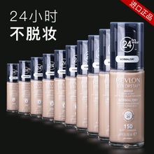 Revlon/ Revlon Foundation Concealer Whitening Moisturizer 24 Hours Lasting BB Cream Nude makeup Student Men and women Cream