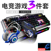 Wrangler really feel mechanical keyboard and mouse headset three suit computer gaming mouse lol electric cable